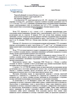 № 2-***/2014 по иску Т.П. к А.О.