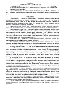 № 2-***/2014 по иску М.А. к Е.Л.