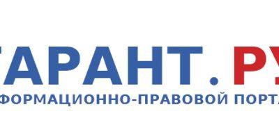 Колонка адвоката на Гарант.ру