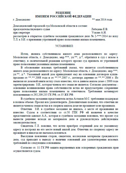 № 2-***/2014 по иску Т.Л. к З.И.