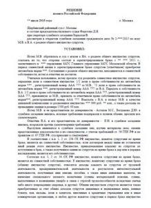№ 2-***/2015 по иску М.В. к В.А.