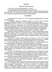 № 2-***/2014 по иску О.В. к И.Г.