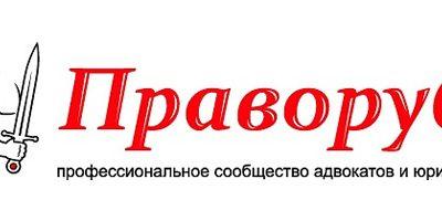 Блог адвоката на pravorub.ru